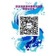 TCLE's public Wechat is available since March, 2016.